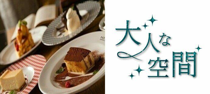【大阪府天満の恋活パーティー】街コン大阪実行委員会主催 2021年7月25日