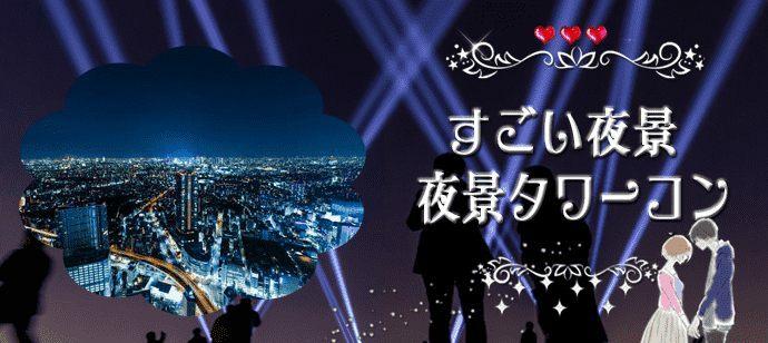 【東京都池袋の体験コン・アクティビティー】Can marry主催 2021年8月1日