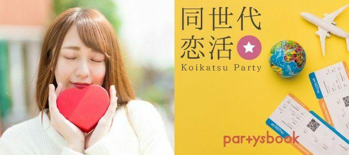 【東京都六本木の恋活パーティー】パーティーズブック主催 2021年7月31日