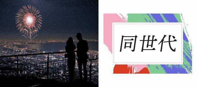 【東京都渋谷区の恋活パーティー】合同会社Stajione主催 2021年7月31日