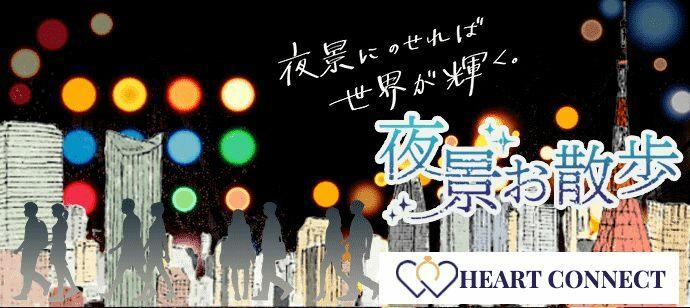 【東京都恵比寿の体験コン・アクティビティー】Heart Connect主催 2021年8月9日