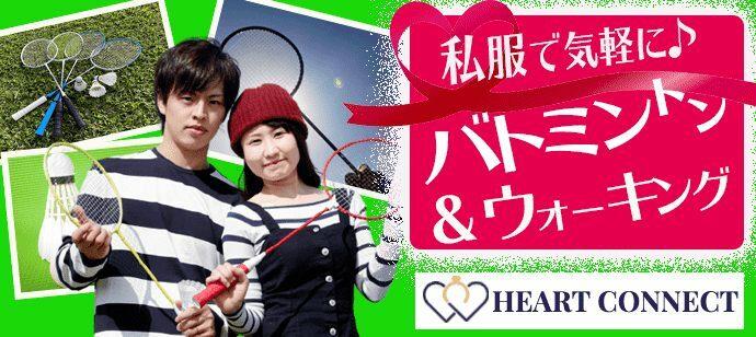 【東京都渋谷区の体験コン・アクティビティー】Heart Connect主催 2021年8月9日