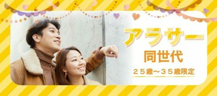 【東京都新宿の恋活パーティー】株式会社Risem主催 2021年8月7日