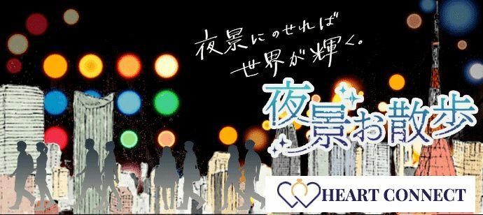 【東京都恵比寿の体験コン・アクティビティー】Heart Connect主催 2021年8月5日
