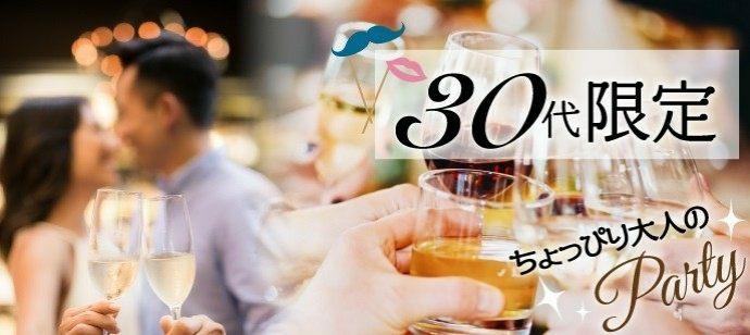 【東京都銀座の恋活パーティー】株式会社Risem主催 2021年8月1日