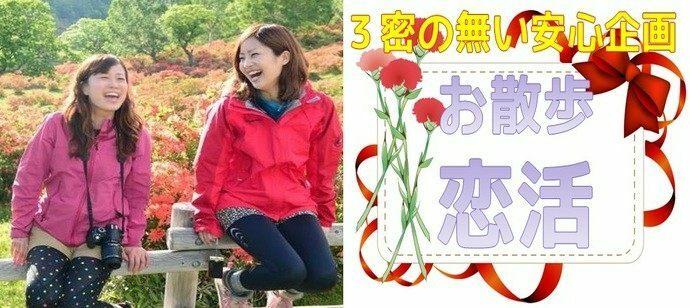【東京都八王子の体験コン・アクティビティー】ドラドラ主催 2021年8月1日