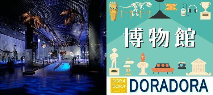 【東京都上野の体験コン・アクティビティー】ドラドラ主催 2021年8月1日