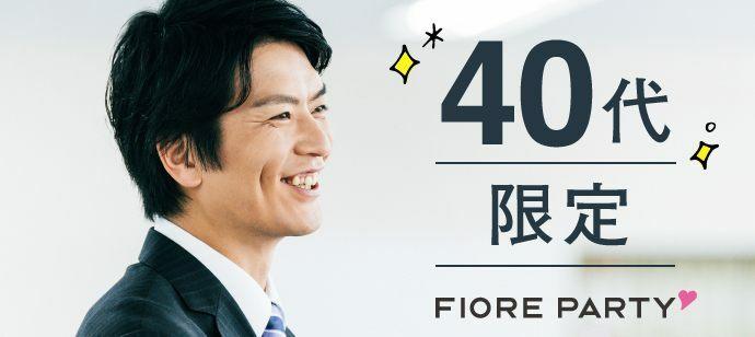 【40代限定編】婚活パーティー【感染症対策実施】