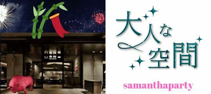 【東京都銀座のその他】サマンサパーティー主催 2021年7月28日