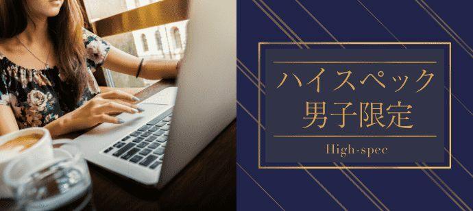【東京都東京都その他のその他】サマンサパーティー主催 2021年8月1日