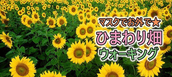 【東京都立川の体験コン・アクティビティー】Can marry主催 2021年8月7日