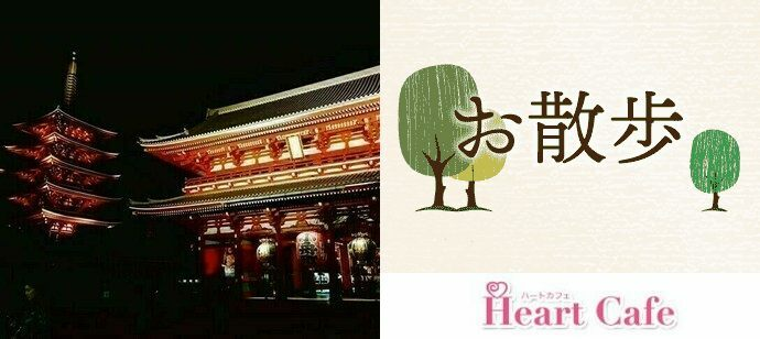 【東京都浅草の体験コン・アクティビティー】株式会社ハートカフェ主催 2021年8月1日