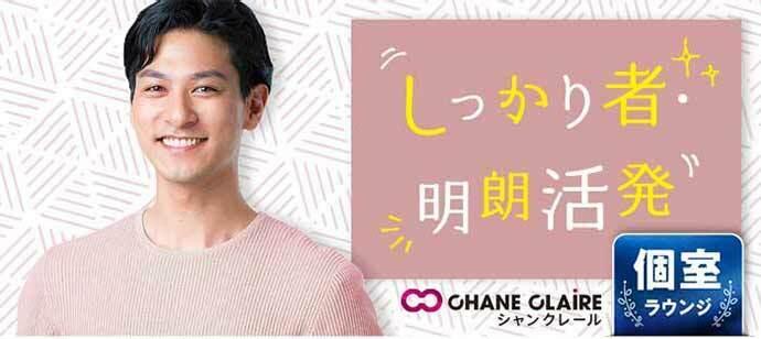 【静岡県浜松市の婚活パーティー・お見合いパーティー】シャンクレール主催 2021年8月1日