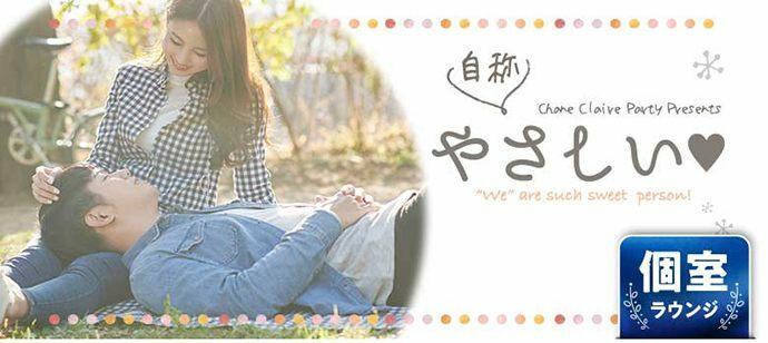 【埼玉県大宮区の婚活パーティー・お見合いパーティー】シャンクレール主催 2021年8月1日