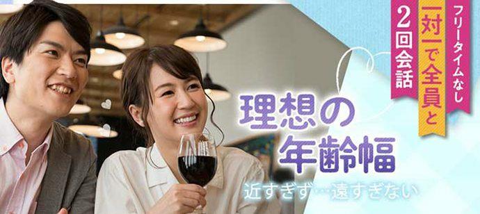 【千葉県千葉市の婚活パーティー・お見合いパーティー】シャンクレール主催 2021年8月1日