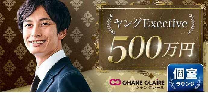 【石川県金沢市の婚活パーティー・お見合いパーティー】シャンクレール主催 2021年8月1日