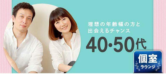 【東京都銀座の婚活パーティー・お見合いパーティー】シャンクレール主催 2021年8月1日