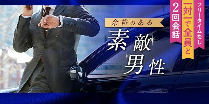 【東京都有楽町の婚活パーティー・お見合いパーティー】シャンクレール主催 2021年8月1日