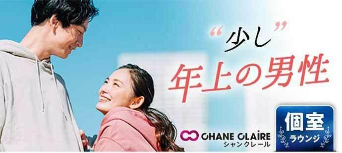 【愛知県名駅の婚活パーティー・お見合いパーティー】シャンクレール主催 2021年8月1日