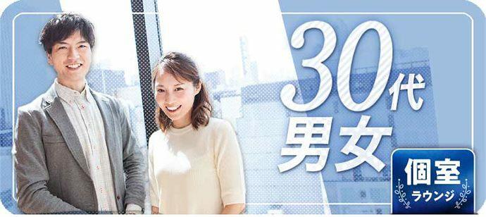 【宮城県仙台市の婚活パーティー・お見合いパーティー】シャンクレール主催 2021年8月1日