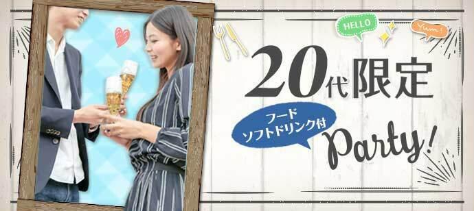 【東京都新宿の婚活パーティー・お見合いパーティー】シャンクレール主催 2021年8月1日