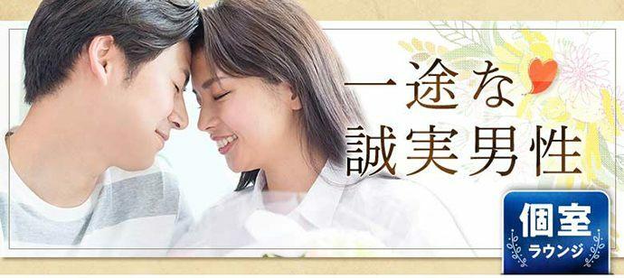 【福岡県天神の婚活パーティー・お見合いパーティー】シャンクレール主催 2021年8月1日