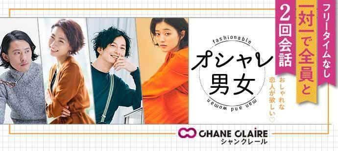 【東京都池袋の婚活パーティー・お見合いパーティー】シャンクレール主催 2021年8月1日