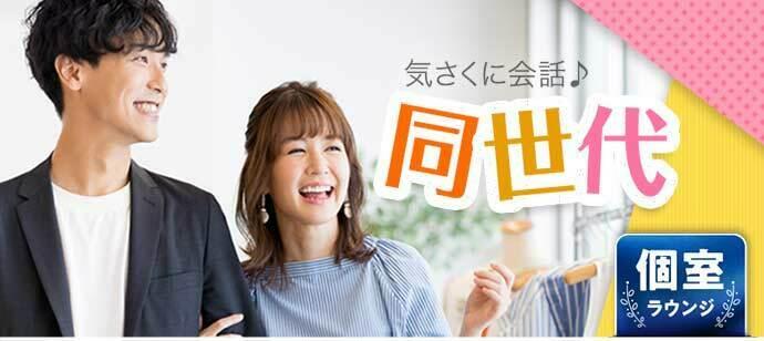 【大阪府梅田の婚活パーティー・お見合いパーティー】シャンクレール主催 2021年8月3日