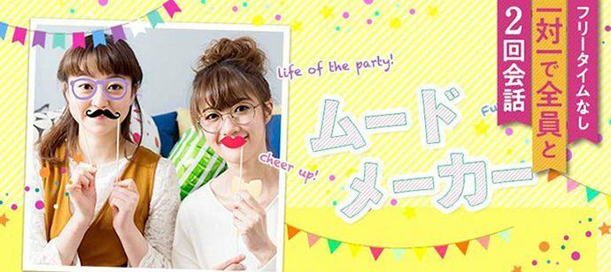 【東京都新宿の婚活パーティー・お見合いパーティー】シャンクレール主催 2021年8月7日