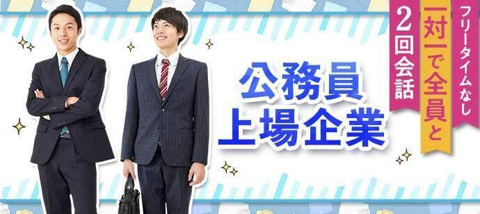 【東京都新宿の婚活パーティー・お見合いパーティー】シャンクレール主催 2021年8月8日
