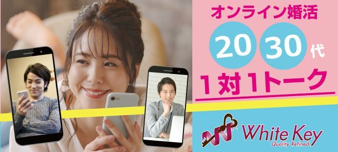 【東京都新宿の婚活パーティー・お見合いパーティー】ホワイトキー主催 2021年8月21日