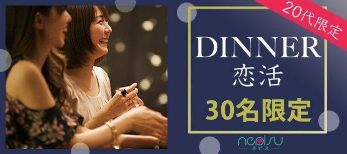 【京都府烏丸の恋活パーティー】Nepisu主催 2021年8月7日