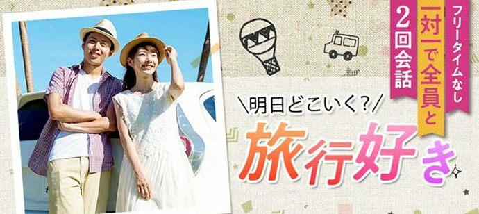 【東京都有楽町の恋活パーティー】シャンクレール主催 2021年8月9日