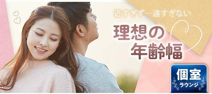 【熊本県熊本市の婚活パーティー・お見合いパーティー】シャンクレール主催 2021年8月9日