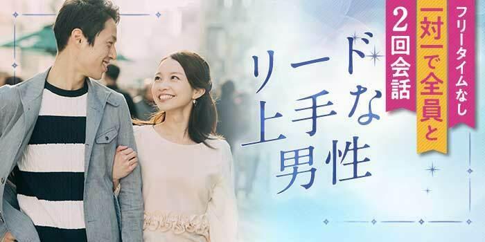 【東京都新宿の婚活パーティー・お見合いパーティー】シャンクレール主催 2021年8月9日