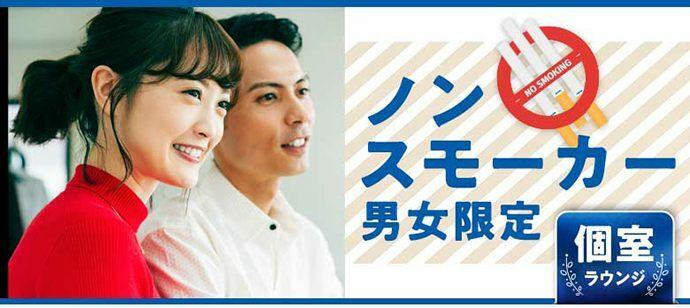 【静岡県浜松市の婚活パーティー・お見合いパーティー】シャンクレール主催 2021年8月14日
