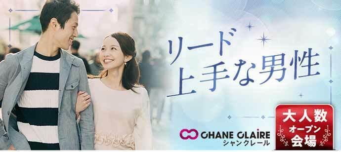 【新潟県新潟市の婚活パーティー・お見合いパーティー】シャンクレール主催 2021年8月14日