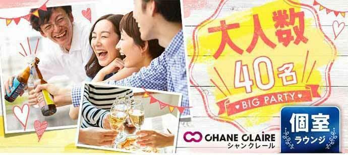 【富山県富山市の婚活パーティー・お見合いパーティー】シャンクレール主催 2021年8月14日