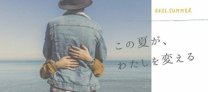 【香川県高松市の婚活パーティー・お見合いパーティー】エールパーティー主催 2021年8月1日