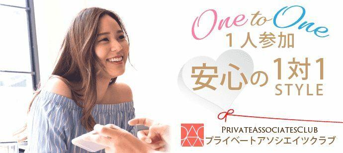 【北海道札幌市内その他の恋活パーティー】プライベートアソシエイツクラブ主催 2021年8月7日