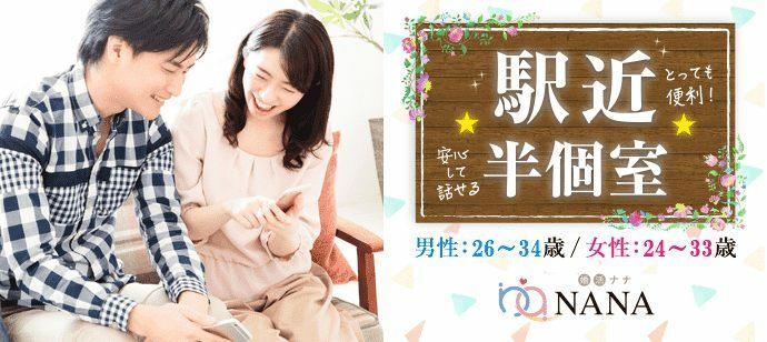 【福岡県天神の婚活パーティー・お見合いパーティー】婚活NANA主催 2021年9月24日