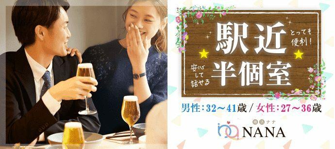 【福岡県天神の婚活パーティー・お見合いパーティー】婚活NANA主催 2021年9月26日