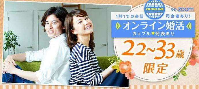 【愛知・岐阜・三重在住】…オンライン婚活…司会進行あり