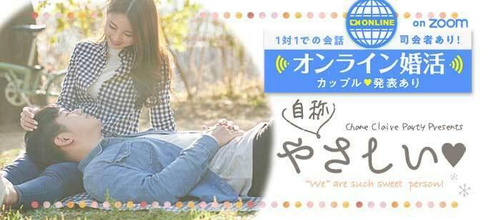 【大阪・京都・兵庫・奈良在住】\オンライン婚活/司会進行あり