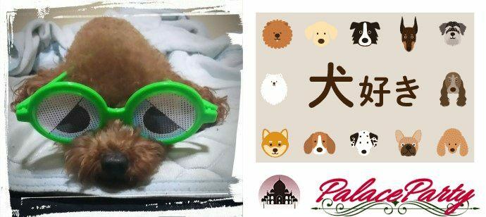 犬・動物好きワンワン会☆プードルと遊びながら飲み会♡愛犬連れOK★ソフトドリンク開催