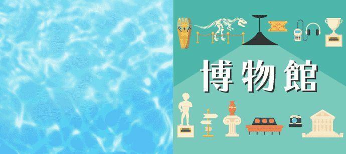【東京都東京都その他の体験コン・アクティビティー】Can marry主催 2021年8月8日