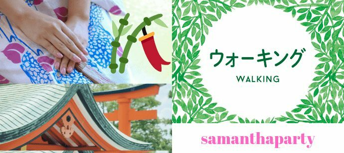 【東京都飯田橋のその他】サマンサパーティー主催 2021年8月5日