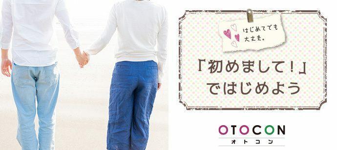 【京都府河原町の婚活パーティー・お見合いパーティー】OTOCON(おとコン)主催 2021年9月24日