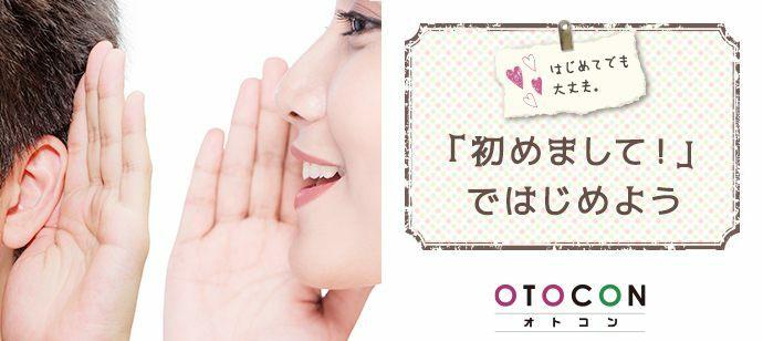 【兵庫県三宮・元町の婚活パーティー・お見合いパーティー】OTOCON(おとコン)主催 2021年9月20日
