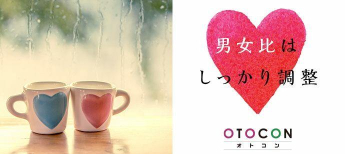 【兵庫県三宮・元町の婚活パーティー・お見合いパーティー】OTOCON(おとコン)主催 2021年9月22日